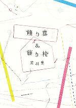 飾り罫&飾り枠素材集(DVD-ROM付)(単行本)