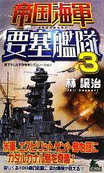 帝国海軍要塞艦隊(ジョイ・ノベルス)(3)(新書)