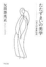 たたずまいの美学 日本人の身体技法(中公文庫)(文庫)
