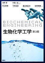 生物化学工学(単行本)