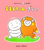 ももんちゃんぎゅっ!(ももんちゃんあそぼう)(児童書)