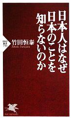 日本人はなぜ日本のことを知らないのか(PHP新書)(新書)