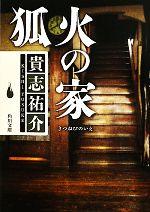 狐火の家(角川文庫)(文庫)