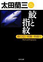 鮫と指紋 顔のない刑事・特捜行(角川文庫)(文庫)