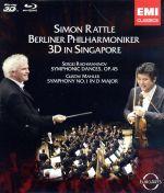 ベルリン・フィル 3D 音楽の旅 マーラー:交響曲第1番&ラフマニノフ:交響的舞曲(Blu-ray Disc)(BLU-RAY DISC)(DVD)