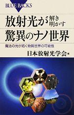 放射光が解き明かす驚異のナノ世界 魔法の光が拓く物質世界の可能性(ブルーバックス)(新書)