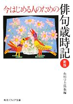 今はじめる人のための俳句歳時記 新版(角川ソフィア文庫)(文庫)