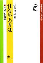 社会学の方法 その歴史と構造(叢書・現代社会学5)(単行本)