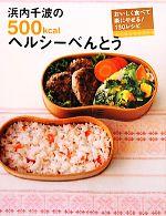 浜内千波の500kcalヘルシーべんとう おいしく食べて楽にやせる!130レシピ(単行本)