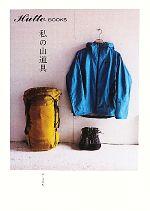 私の山道具(H¨utte BOOKS)(単行本)