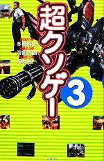 超クソゲー(3)(単行本)
