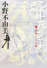 ゴーストハント 海からくるもの(幽BOOKS)(6)(単行本)