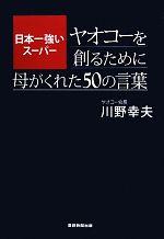 日本一強いスーパー ヤオコーを創るために母がくれた50の言葉(単行本)