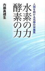 水素の力 酵素の力 人類を助ける究極の栄養素(新書)