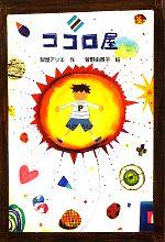 ココロ屋(文研ブックランド)(児童書)