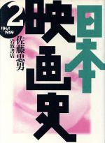 日本映画史 1941-1959(第2巻)(単行本)