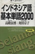 インドネシア語基本単語2000(単行本)
