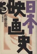 日本映画史 1960-1995(3)(単行本)