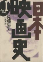 日本映画史 1896-1940(1)(単行本)
