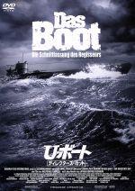 Uボート ディレクターズ・カット(通常)(DVD)