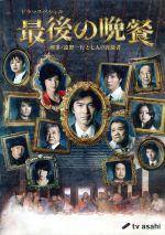 最後の晩餐 刑事・遠野一行と七人の容疑者(通常)(DVD)