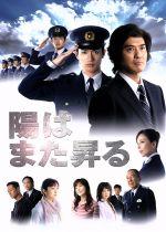陽はまた昇る DVD-BOX(通常)(DVD)