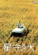 星守る犬(通常)(DVD)