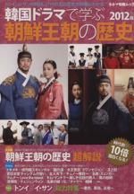 韓国ドラマで学ぶ朝鮮王朝の歴史 2012年版(キネ旬ムック)(単行本)