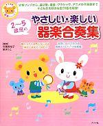 2~5歳児のやさしい・楽しい器楽合奏集(単行本)