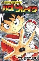 パズブレイク(てんとう虫コロコロC)(少年コミック)