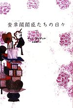 奎章閣閣臣たちの日々(下)(単行本)