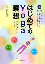 はじめてのYoga瞑想 ブレない心をもつ(CD付)(単行本)