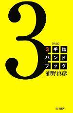 3手詰ハンドブック 新版(新書)