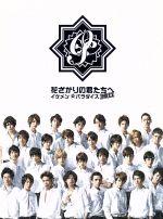 花ざかりの君たちへ~イケメン☆パラダイス~2011 DVD-BOX(通常)(DVD)