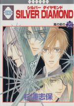 SILVER DIAMOND(20)いちラキC