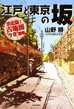 """江戸と東京の坂 決定版!古地図""""今昔""""散策(単行本)"""