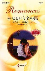 幸せという名の罠(2)サバティーニ家の恋物語ハーレクイン・ロマンス