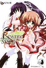Rewrite SSS(なごみ文庫)(Vol.1)(文庫)