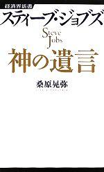 スティーブ・ジョブズ 神の遺言(経済界新書)(新書)