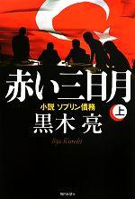 赤い三日月 小説ソブリン債務(上)(単行本)