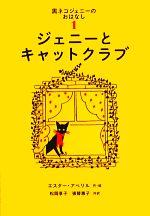 ジェニーとキャットクラブ 黒ネコジェニーのおはなし1(世界傑作童話シリーズ)(児童書)