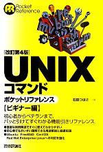 UNIXコマンドポケットリファレンス ビギナー編 [改訂第4版](単行本)