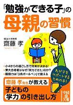 「勉強ができる子」の母親の習慣(中経の文庫)(文庫)