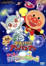 劇場版 それいけ!アンパンマン すくえ!ココリンと奇跡の星(通常)(DVD)