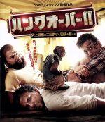 ハングオーバー!!史上最悪の二日酔い、国境を越える ブルーレイ&DVDセット(Blu-ray Disc)(BLU-RAY DISC)(DVD)