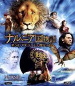 ナルニア国物語/第3章:アスラン王と魔法の島(Blu-ray Disc)(BLU-RAY DISC)(DVD)