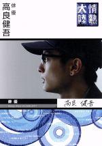情熱大陸×高良健吾(通常)(DVD)