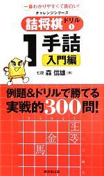 詰将棋ドリル 一番わかりやすくて面白い!-1手詰 入門編(新書)