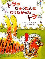 トラのじゅうたんになりたかったトラ(大型絵本)(児童書)