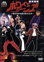 雅楽戦隊ホワイトストーンズ~雅びやかな愛の戦士たち~(DVD)